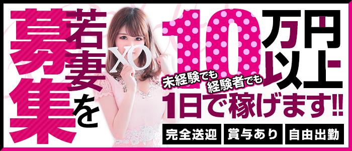 XOXO Hug&Kiss(ハグアンドキス)の人妻・熟女求人画像
