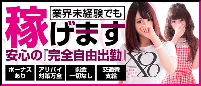 未経験・XOXO Hug&Kiss(ハグアンドキス)