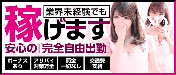 XOXO Hug&Kiss(ハグアンドキス)の未経験求人画像