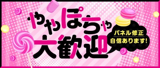 XOXO Hug&Kiss(ハグアンドキス)のぽっちゃり求人画像