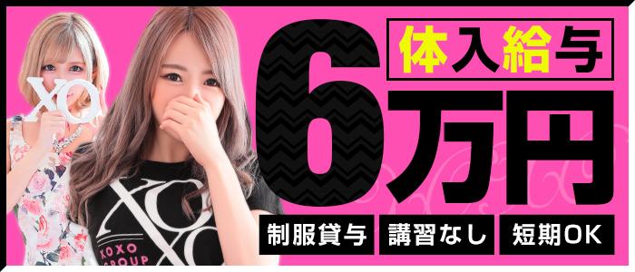 体験入店・XOXO Hug&Kiss(ハグアンドキス)