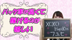 XOXO Hug&Kiss(ハグアンドキスグループ)の求人動画