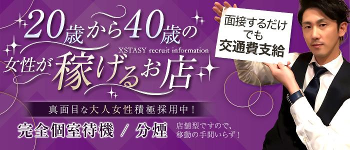 XSTASY(エクスタシー)の求人情報