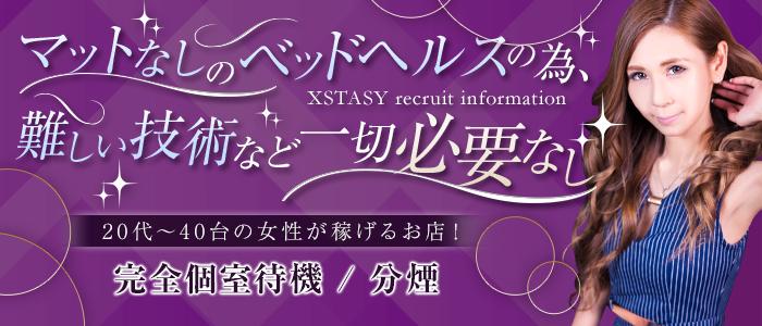 XSTASY(エクスタシー)の未経験求人画像