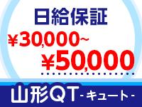 QT(キュート)