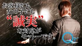 QT(キュート)のバニキシャ(スタッフ)動画