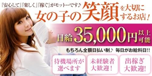 体験入店・◆プラウディア◆AAA級素人娘在籍店