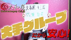 大和屋 十三店のバニキシャ(女の子)動画