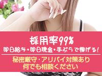 大和・ぽちゃカワ女子専門店で働くメリット1