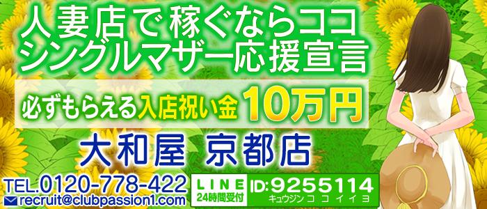 大和屋 京都店
