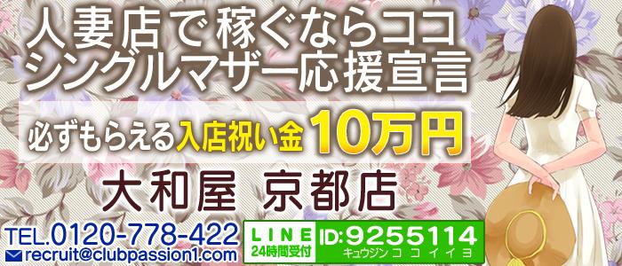 大和屋 京都店の人妻・熟女求人画像