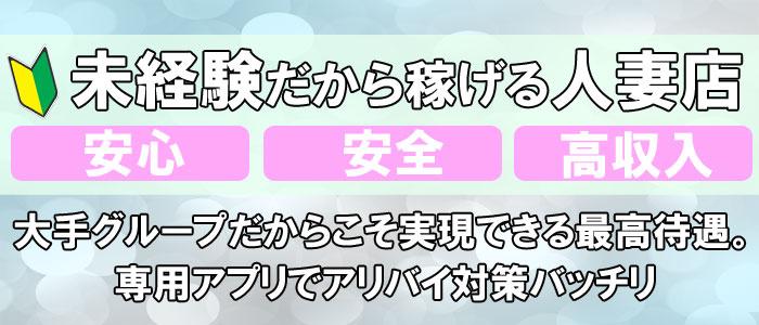 未経験・大和屋 京都店