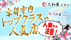 大和屋 京都店のバニキシャ(スタッフ)動画