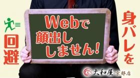 大和屋 京都店のスタッフによるお仕事紹介動画