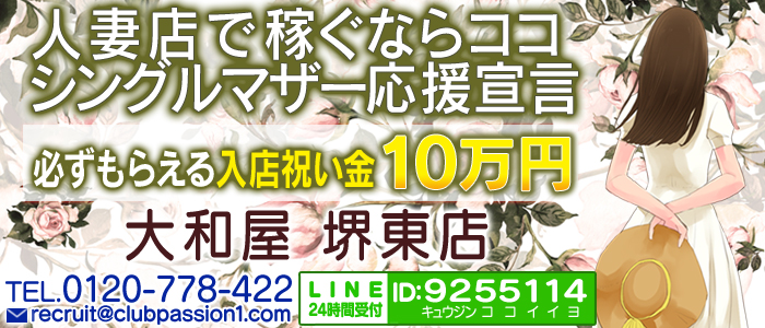 大和屋 堺東店