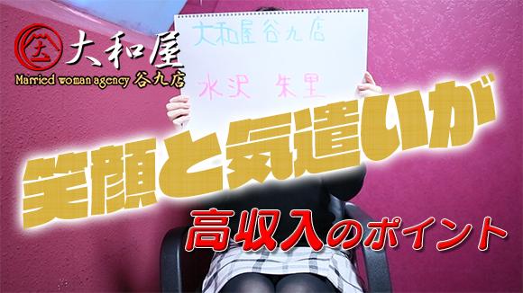 大和屋 谷九店のバニキシャ(女の子)動画