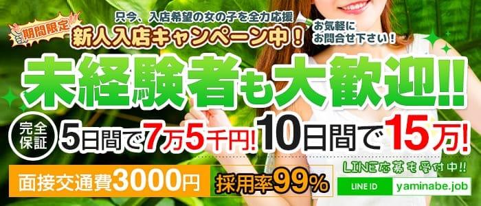 未経験・闇鍋会 新宿店