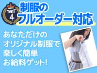 イメクラやんちゃ学園 神戸校