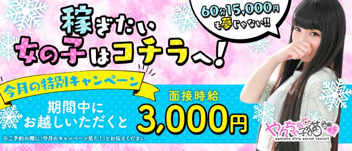やんちゃな子猫 神戸元町店の求人画像