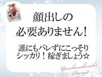 やんちゃな子猫 京橋店で働くメリット7