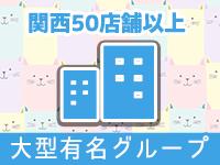 やんちゃな子猫 京橋店で働くメリット4