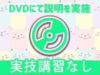 やんちゃな子猫 日本橋店で働くメリット6