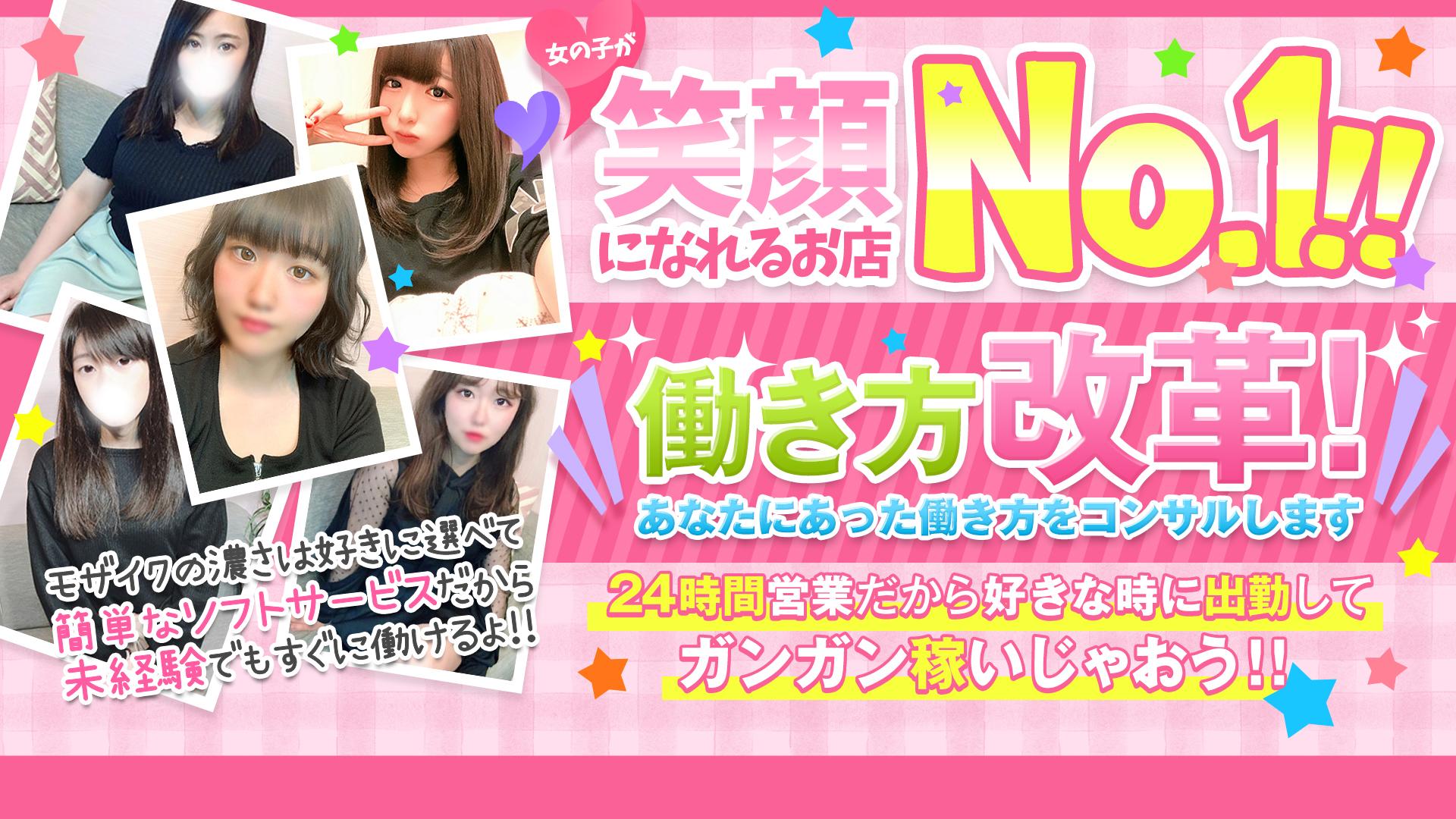 ヤリすぎサークル新宿、新大久保店の求人画像