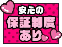 ヤリタガール和歌山店で働くメリット3