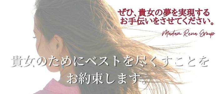 マダム麗奈 東京の求人画像