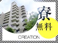Creation(クリエーション)