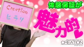 Creation(クリエーション)に在籍する女の子のお仕事紹介動画