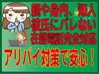 横浜デリヘル DAZZY