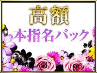 本指名4000円バック☆