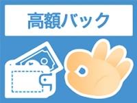 岩国・徳山 待ち合わせ倶楽部
