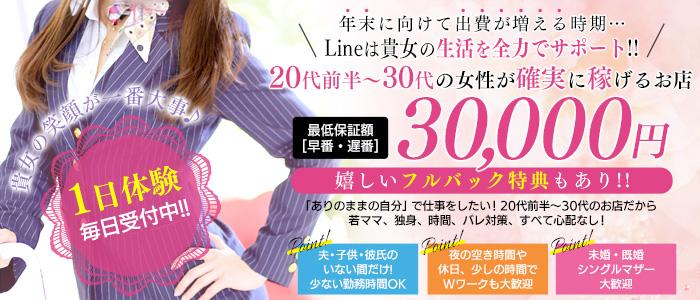 ライン松山店の求人画像
