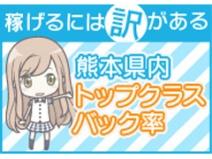 熊本トップクラスのお給料システム!