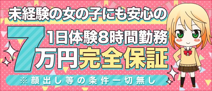 体験入店・イエスグループ熊本 Lesson.1 熊本校