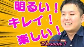 イエスグループ熊本 Lesson.1 熊本校の求人動画