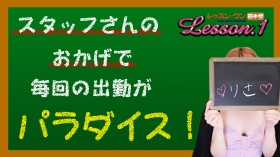 イエスグループ熊本 Lesson.1