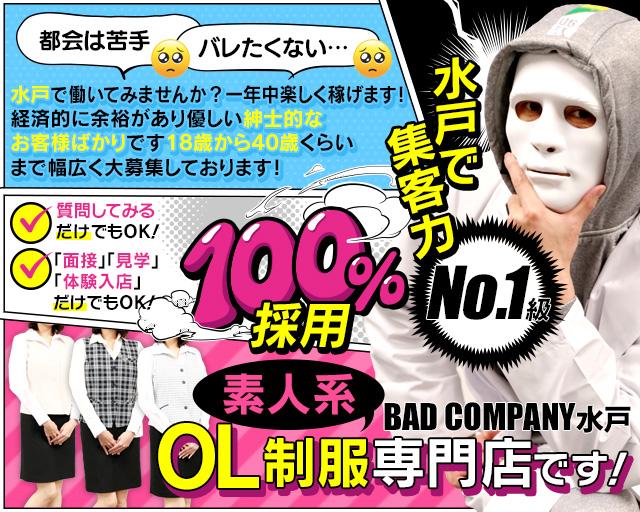 BAD COMPANY 水戸店 YESグループの求人画像
