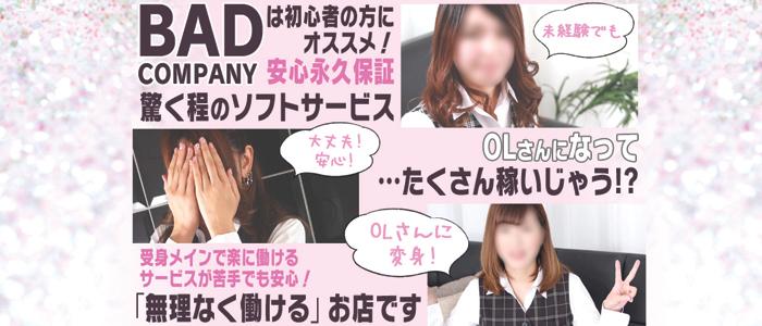未経験・BAD COMPANY 水戸店 YESグループ