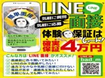 LINEでお気軽に!!のアイキャッチ画像