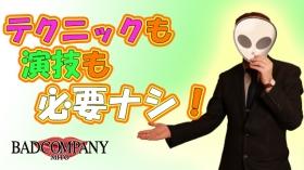 BAD COMPANY 水戸店 YESグループのバニキシャ(スタッフ)動画