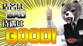 BAD COMPANY 水戸店 YESグループのスタッフによるお仕事紹介動画