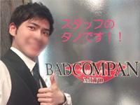 BAD COMPANY 水戸店 YESグループで働くメリット6