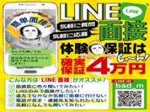 LINEでお気軽に!!