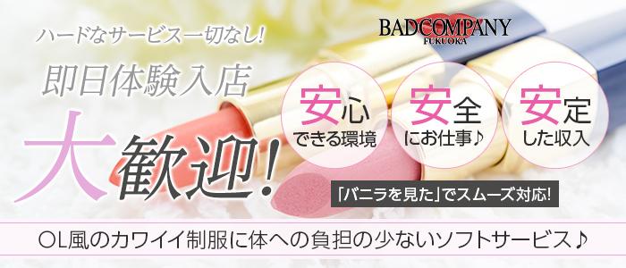 体験入店・BAD COMPANY 福岡店(YESグループ)
