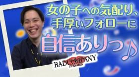 イエスグループ福岡 BADCOMPANYの求人動画