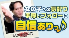 イエスグループ福岡 BADCOMPANYのバニキシャ(スタッフ)動画