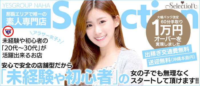 YESグループ Selection